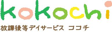 群馬県高崎市の放課後等デイサービス kokochi(ココチ)
